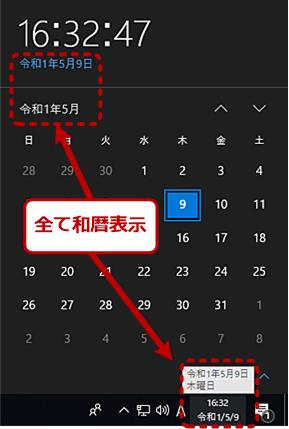 和暦表示のカレンダー