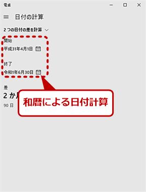 和暦表示に切り替えた後の電卓アプリの「日付の計算」