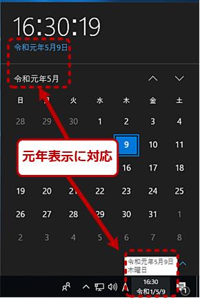 元年表記にした和暦表示のカレンダー