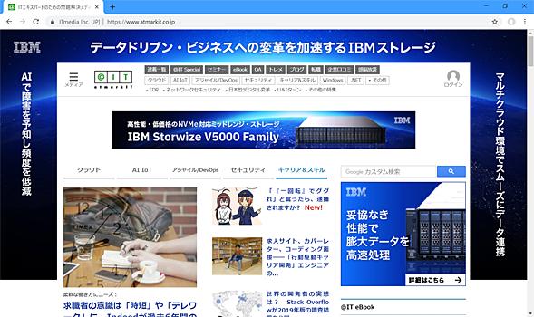ChromeでWebページを表示