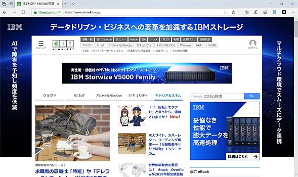 Microsoft EdgeでWebページを表示