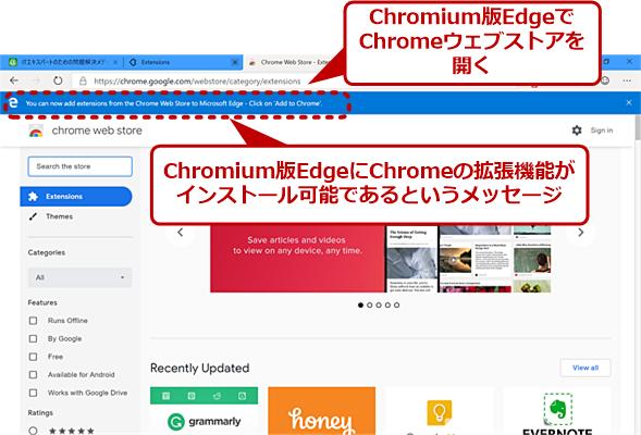 Chromium版EdgeでChromeウェブストアを開く
