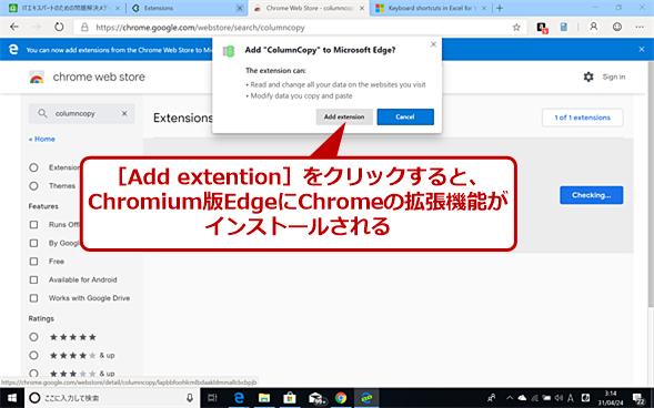 Chromium版EdgeにChromeの拡張機能をインストールする