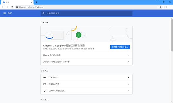 Chromeの設定ページ画面