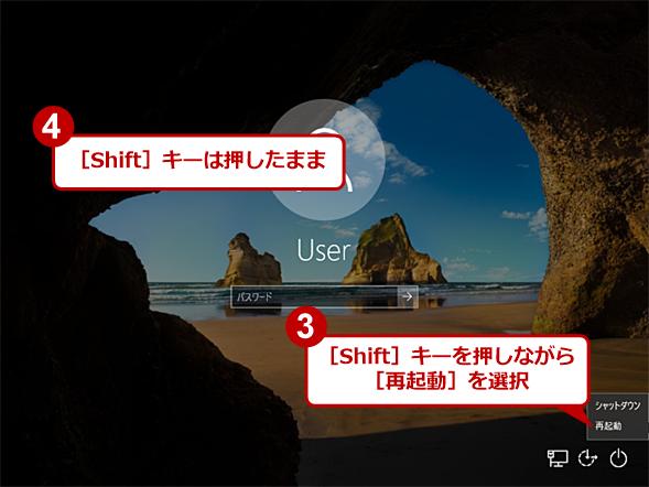 サインイン画面からWindows 10を初期化する(2)