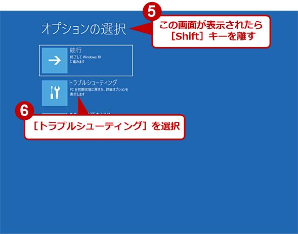 サインイン画面からWindows 10を初期化する(3)