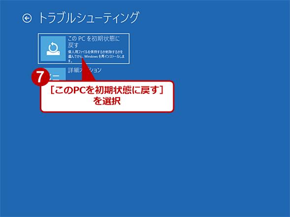サインイン画面からWindows 10を初期化する(4)