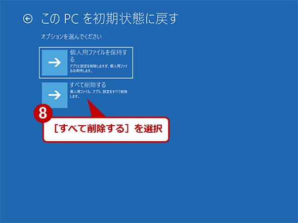 サインイン画面からWindows 10を初期化する(5)