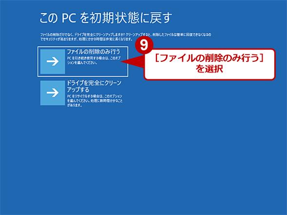 サインイン画面からWindows 10を初期化する(6)