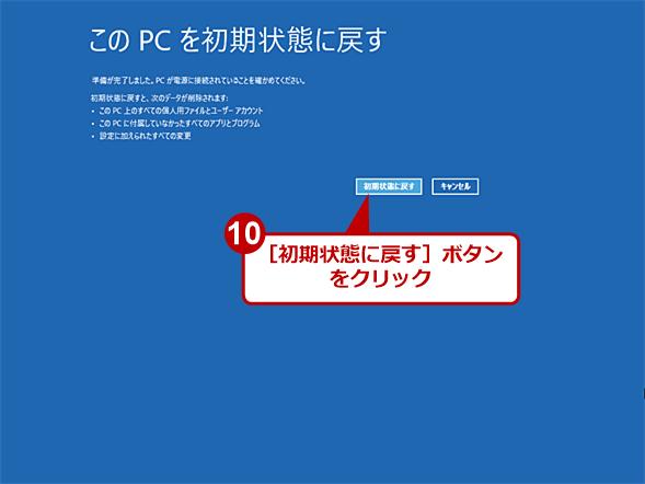 サインイン画面からWindows 10を初期化する(7)
