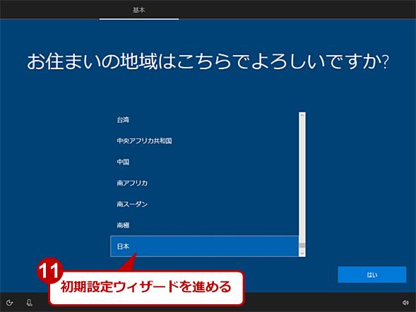 サインイン画面からWindows 10を初期化する(9)