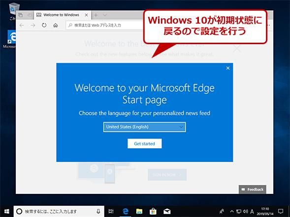サインイン画面からWindows 10を初期化する(10)