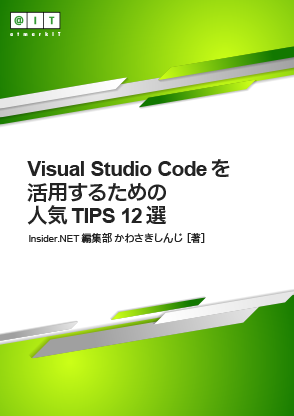 @IT eBookシリーズ Vol.52『Visual Studio Codeを活用するための人気TIPS 12選』