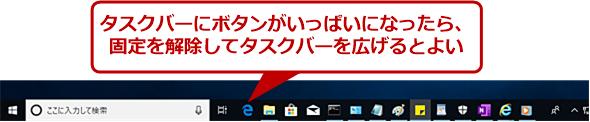 タスクバーの固定を解除してタスクバーを広げる(1)