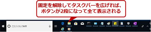 タスクバーの固定を解除してタスクバーを広げる(2)