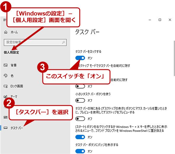[Windowsの設定]アプリでタスクバーの固定/固定解除を行う