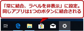タスクバーのボタン表示を変更する(1)