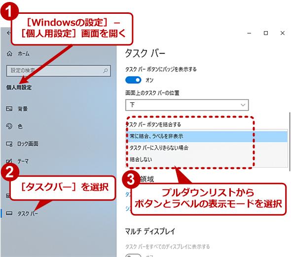 タスクバーのボタン表示を変更する(2)
