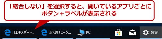 タスクバーのボタン表示を変更する(3)