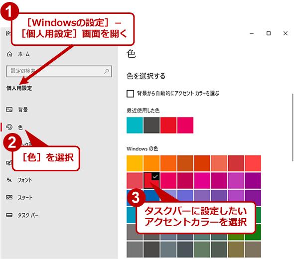 タスクバーの色を変更する(1)