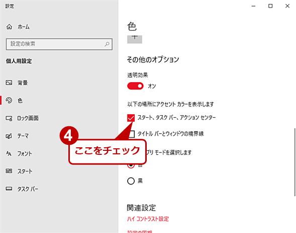 タスクバーの色を変更する(2)