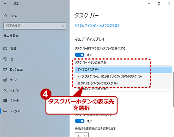 マルチディスプレイ環境で全てのディスプレイにタスクバーを表示する(2)