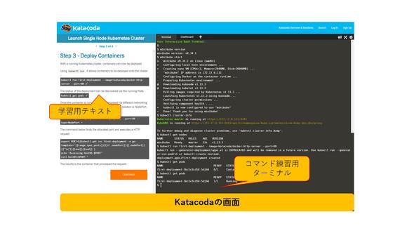 Katakodaの画面