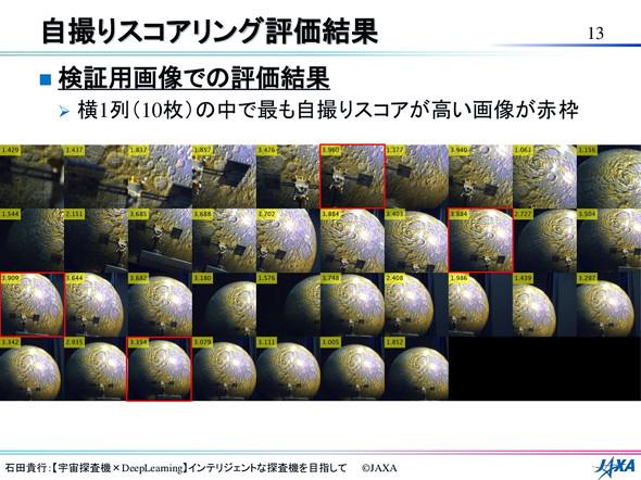 月と探査機の模型の両方が写っている画像を高評価