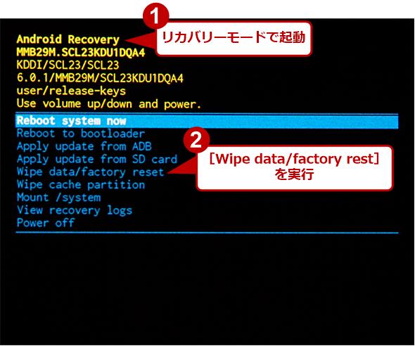 ハードウェアリセットで初期化する(1)