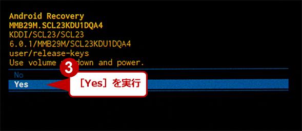 ハードウェアリセットで初期化する(2)