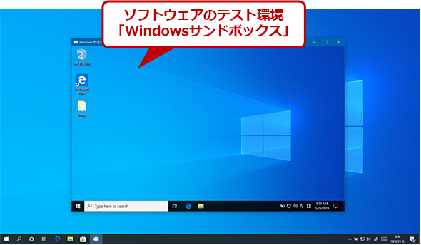 May 2019 Updateの新機能「Windowsサンドボックス」