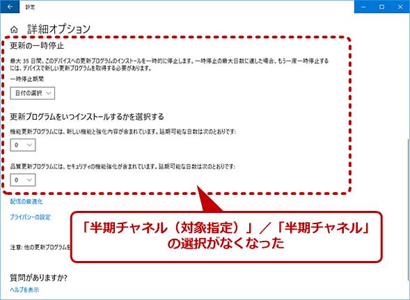 Windows Updateの[詳細オプション]画面(Proの場合)