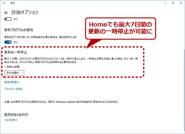 Windows Updateの[詳細オプション]画面(Homeの場合)