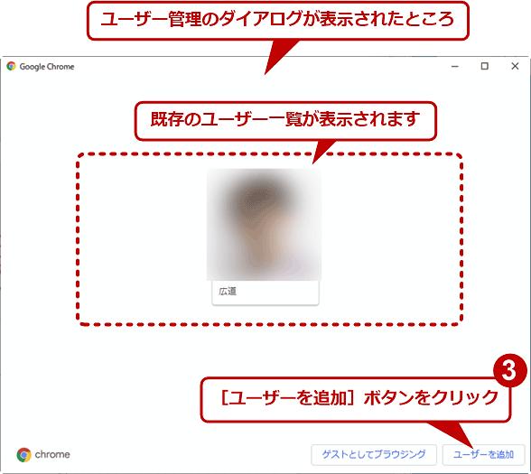 Chromeで新たにユーザーを作成する(2/3)