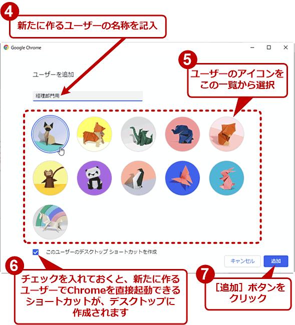 Chromeで新たにユーザーを作成する(3/3)