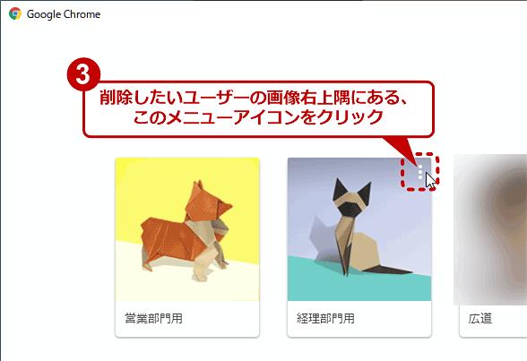 Chromeのユーザーを削除する(2/4)