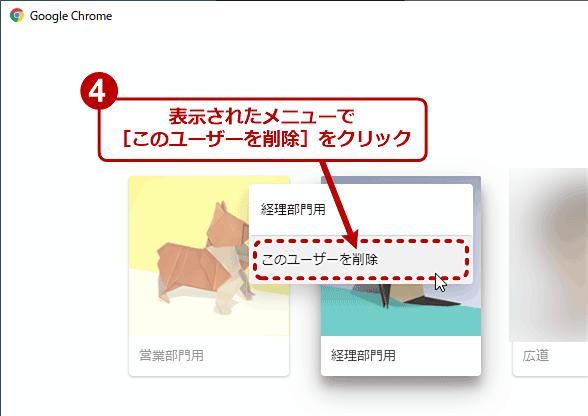 Chromeのユーザーを削除する(3/4)