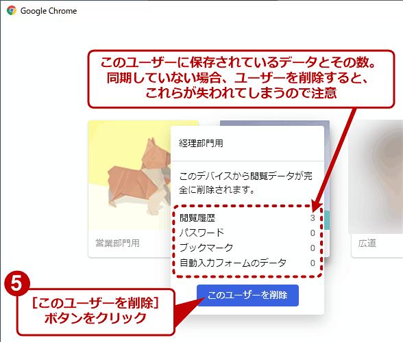 Chromeのユーザーを削除する(4/4)
