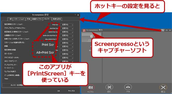 サードパーティー製のスクリーンキャプチャーソフトの設定画面