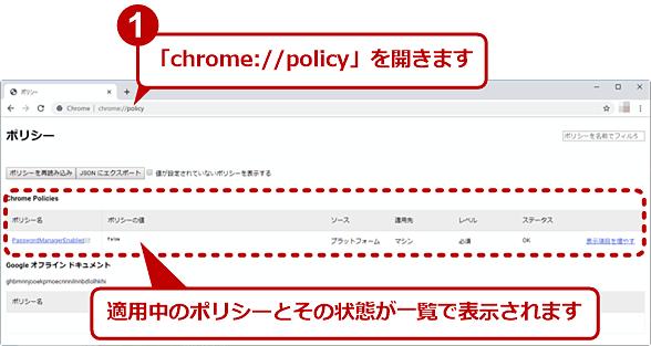 Chromeの適用中のポリシー一覧ページ