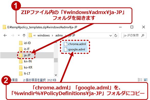 「%windir%\PolicyDefinitions\ja-JP」フォルダにコピーすべきファイル