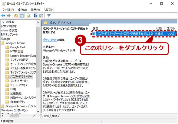 ポリシーでChromeへのパスワード保存を禁止する(2/3)