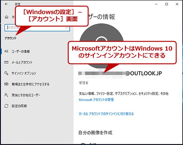 Windows 10の[Windowsの設定]−[アカウント]画面