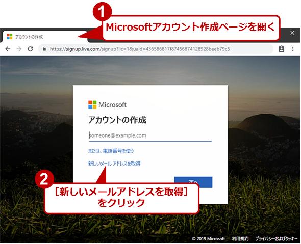 Microsoftアカウント作成ページで作成する(1)