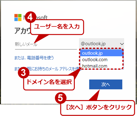 Microsoftアカウント作成ページで作成する(2)