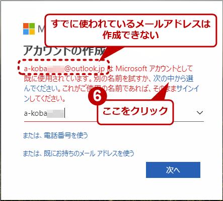 Microsoftアカウント作成ページで作成する(3)