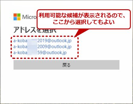 Microsoftアカウント作成ページで作成する(4)