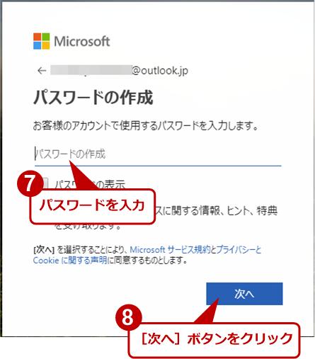 Microsoftアカウント作成ページで作成する(5)