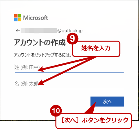 Microsoftアカウント作成ページで作成する(6)