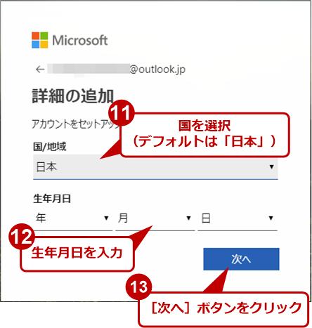 Microsoftアカウント作成ページで作成する(7)
